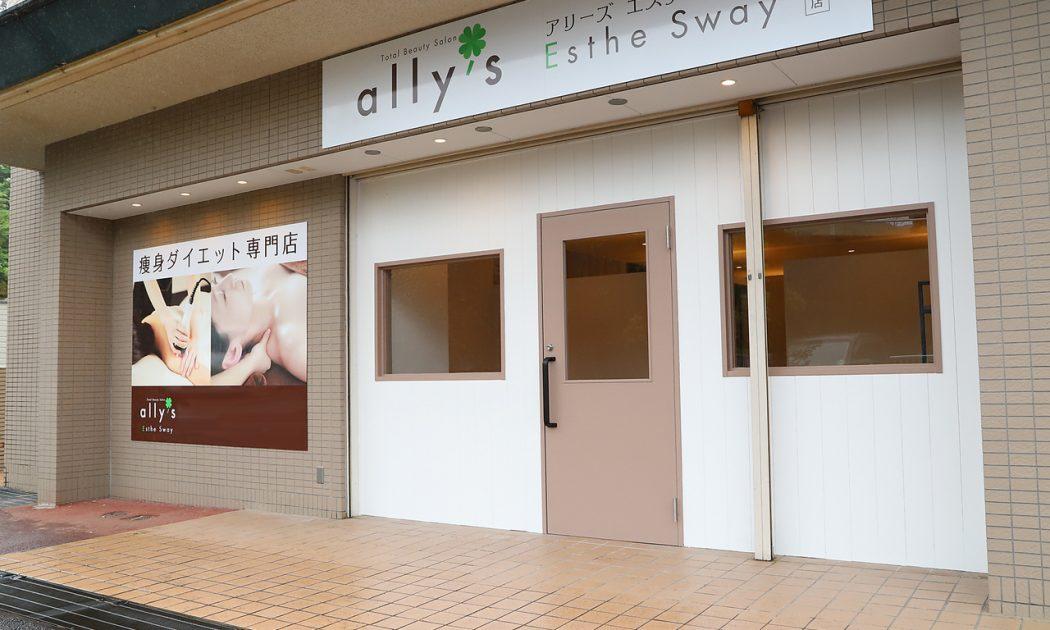 【ally's Esthe sway多治見店】エステティシャン募集!