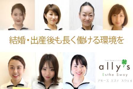 【ally's Esthe sway日進店】エステティシャン募集!