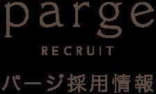 parge RECRUIT パージ採用情報