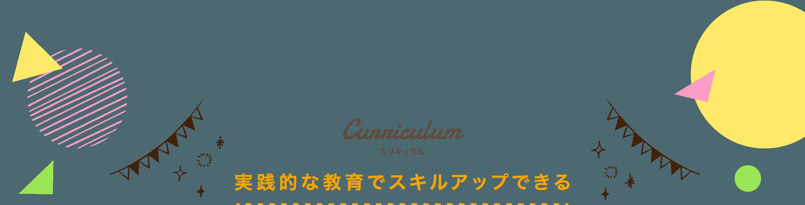 curriculum カリキュラム