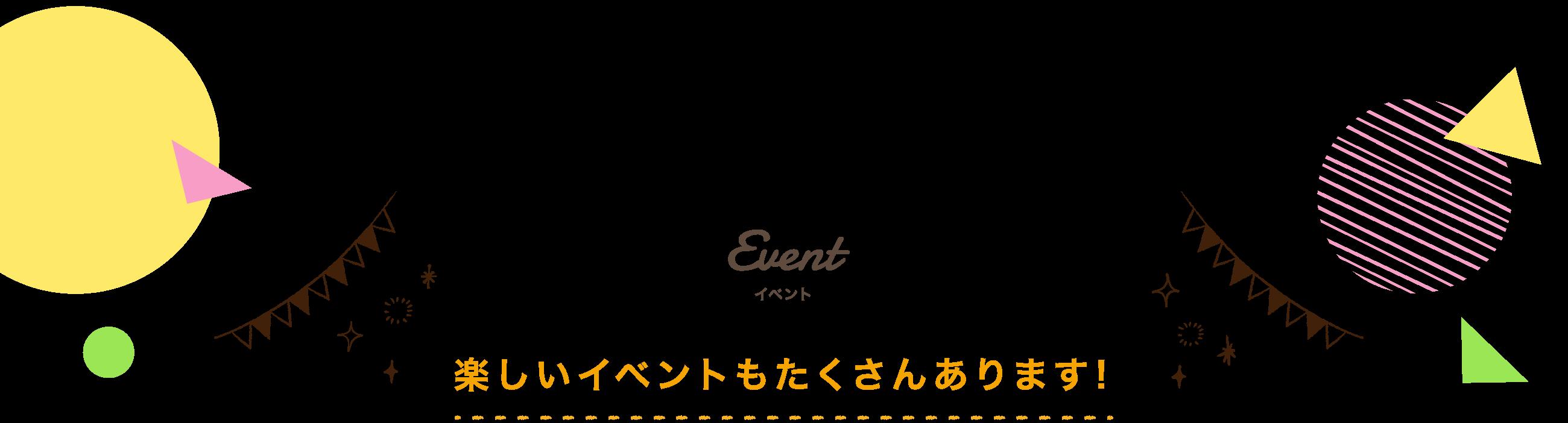 event イベント